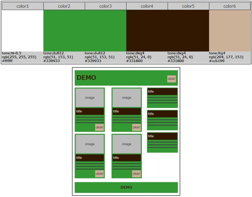 緑や光自然を感じる快い配色1