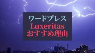 Luxeritasおすすめ理由