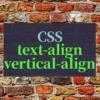 CSS_text-align_vertical-align