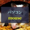 パソコン_mouse