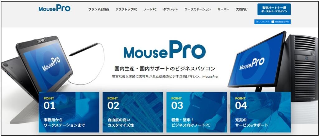 mousePro