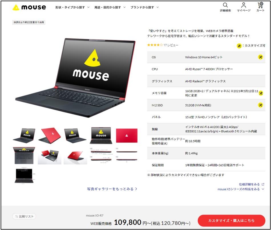 mouseX5-R7