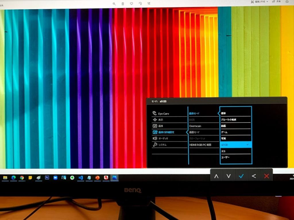 sRGBモード