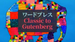 ワードプレス_ClassicをGutenbergへ