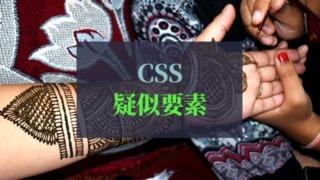 CSS_疑似要素