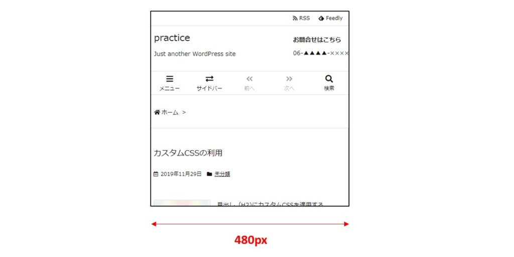 レシポンシブ表示3(480px)