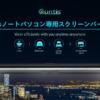 Quntisバーライトイメージ