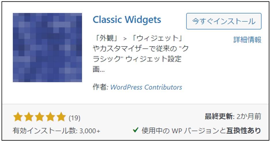 プラグインClassic Widgets
