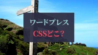 ワードプレス_cssどこ?