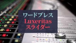 ワードプレス_Luxeritasスライダー
