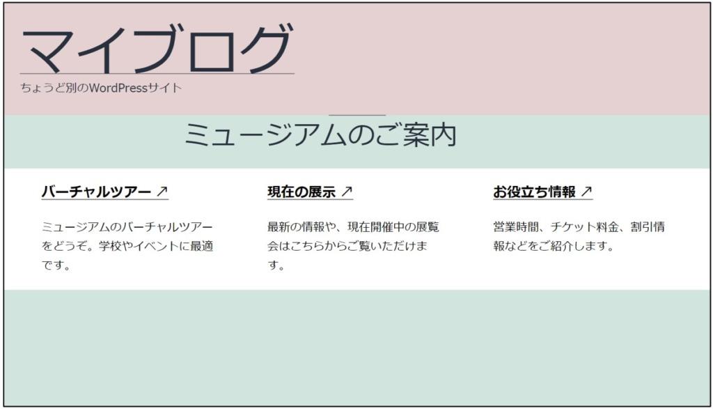 作成したページのweb表示
