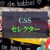 CSS_selector