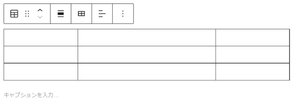 挿入直後の表