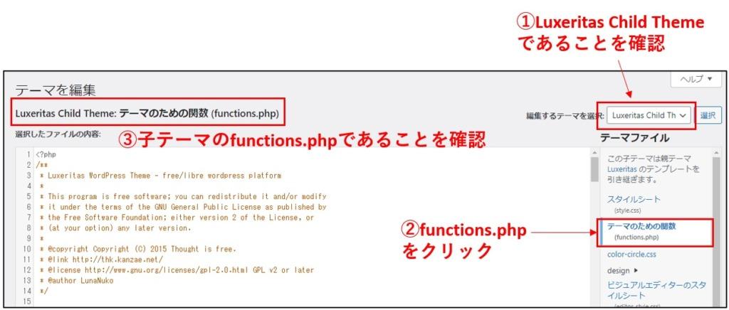 子テーマfunctions.phpを開ける