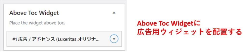 Above Toc Widgetに広告ウィジェットを配置する
