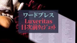 ワードプレス_Luxeritas目次前ウィジェット挿入