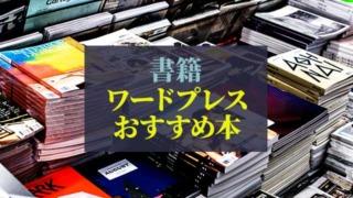 書籍_ワードプレス