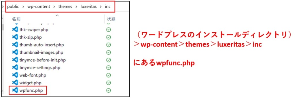 wpfunc.phpの場所