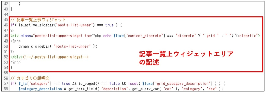 loop.phpの記事一覧上ウィジェットエリアの記述