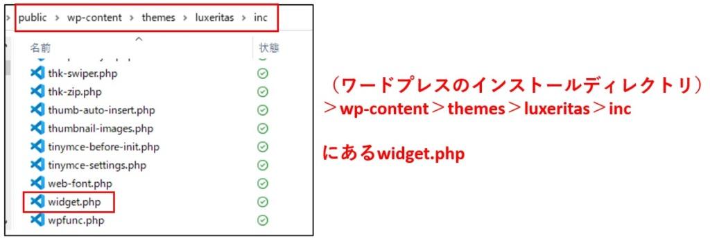 widget.phpの場所