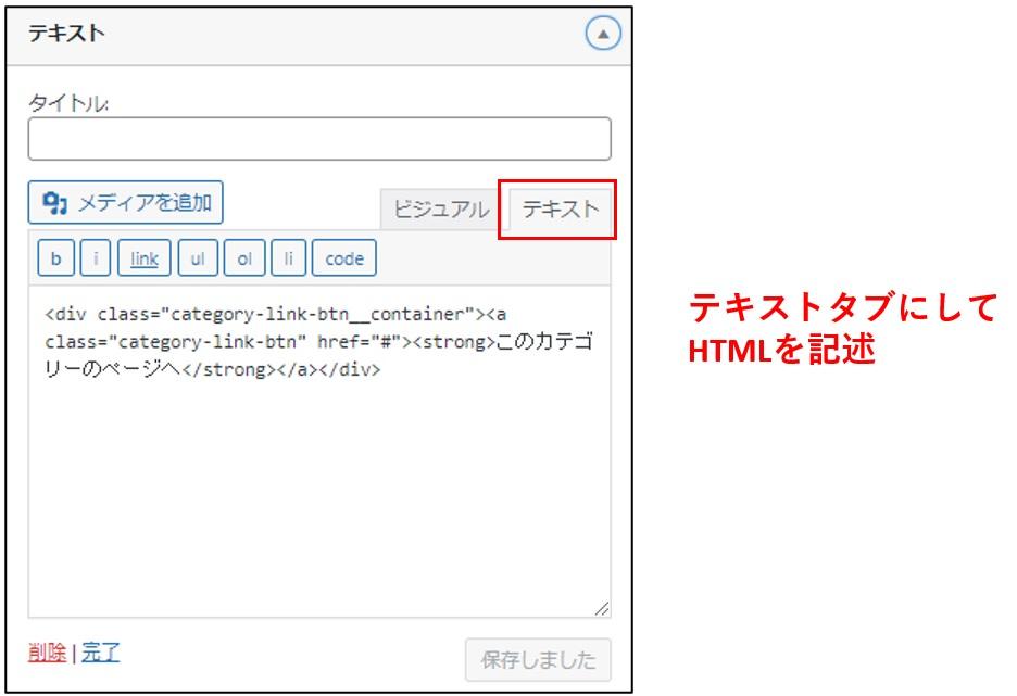 テキストウィジェットへのHTML記述