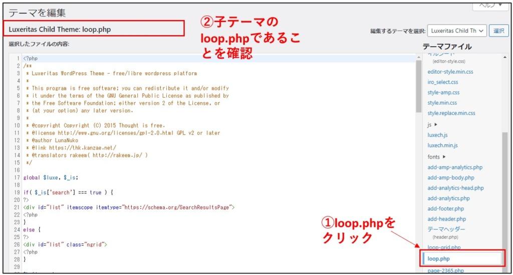 子テーマのloop.phpを開く