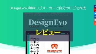 DesignEvo_レビュー