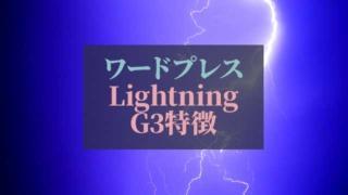 ワードプレス_Lightning-G3特徴